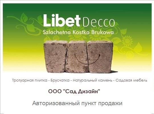 Поставщик надежной тротуарной плитки Libet в Калининграде